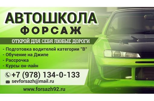 """Автошкола """"Форсаж"""". Мы ценим время каждого и предлагаем удобный график посещения занятий., фото — «Реклама Севастополя»"""