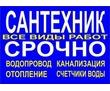 Монтаж систем отопления, водоснабжения, канализации в Севастополе – доверьтесь профессионалам, фото — «Реклама Севастополя»
