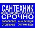 Thumb_big_456096596_1_644x461_uslugi-santehnika-harkv
