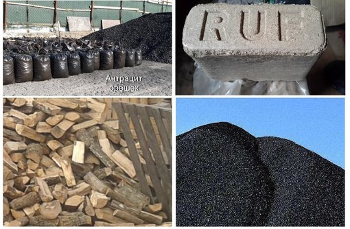 Уголь, дрова, брикеты с доставкой по ЮБК., фото — «Реклама Алупки»