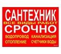 Thumb_big_big_14859962_1_1000x700_santehnikvodoprovodmontazh-sistem-otoplenie-tashkent