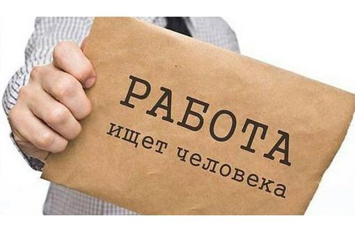 Удаленная работа для домохозяек, фото — «Реклама Белогорска»