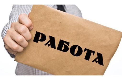 Требуются сотрудницы для работы в онлайн проекте (на дому), фото — «Реклама Черноморского»