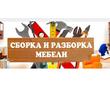 Сборка мебели для дома и офиса, фото — «Реклама Севастополя»