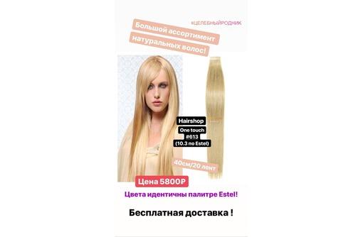 Натуральные волосы. Производитель : HAIRSHOP (Хаиршоп). Цвет : № 10.3 Лент. наращивание. (5 звёзд), фото — «Реклама Феодосии»