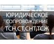Юридическое сопровождение деятельности УК, ТСН, ЖСК, фото — «Реклама Севастополя»