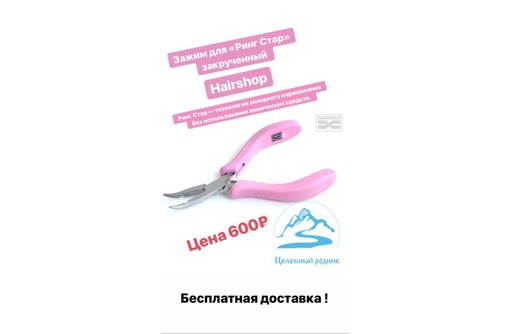 Зажим для «Ринг Стар» закрученный. Прочный! Качество производителя Хаиршоп (HAIRSHOP), фото — «Реклама Севастополя»