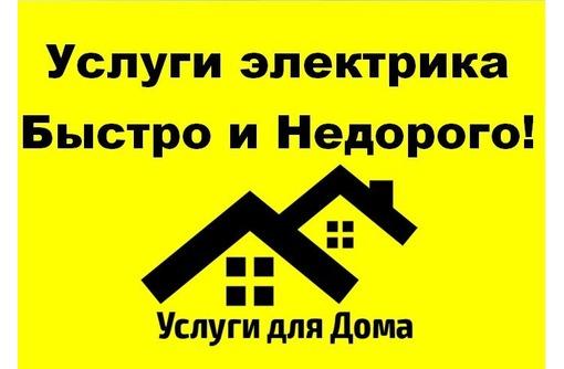Электромонтажные работы, услуги электрика, фото — «Реклама Севастополя»
