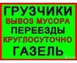 НЕДОРОГИЕ грузоперевозки.ГРУЗЧИКИ.Вывоз строймусора,веток,травы,колючек.ДОСТАВКА пианино,мебель,ХЛАМ, фото — «Реклама Севастополя»