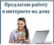 Работа в интернете без вложений для женщин, фото — «Реклама Армянска»