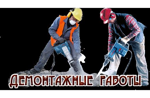 Демонтаж. Вывоз строймусора. Услуги грузчиков~рабочих. Спецтехника. Ремонт квартир., фото — «Реклама Севастополя»
