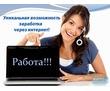 Подработка для женщин  на дому за собственным ПК, фото — «Реклама Севастополя»