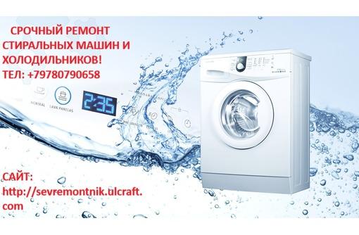 Ремонт стиральных машин грамотным мастером! +79780790658, фото — «Реклама Севастополя»
