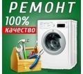 Срочный ремонт стиральных машин - Ремонт в Симферополе