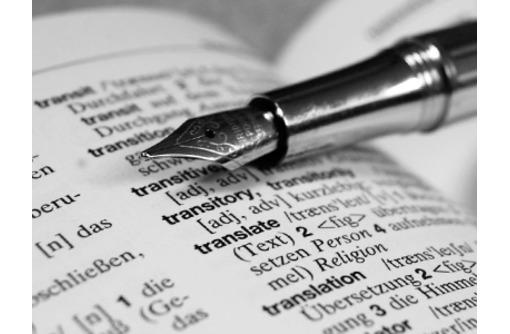 Перевод любых текстов и легализация документов. Апостиль., фото — «Реклама Севастополя»