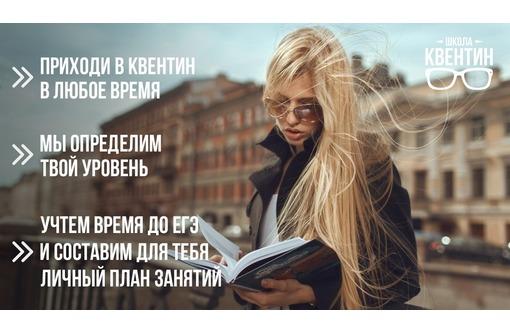 Школа Квентин: Подготовка к ЕГЭ и ОГЭ 2020 в Севастополе, фото — «Реклама Севастополя»