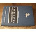 Экономическая    статистика - Учебники, справочная литература в Бахчисарае