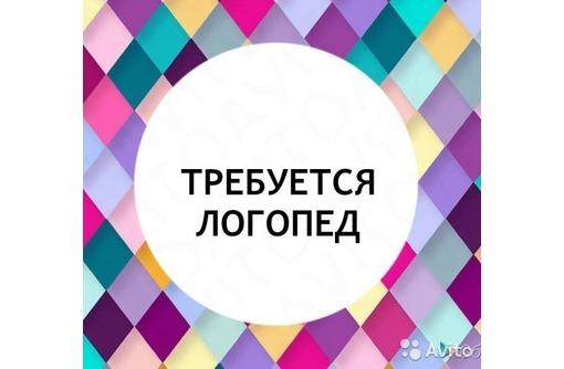 требуется ЛОГОПЕД-ДЕФЕКТОЛОГ   в частный детский центр, фото — «Реклама Севастополя»