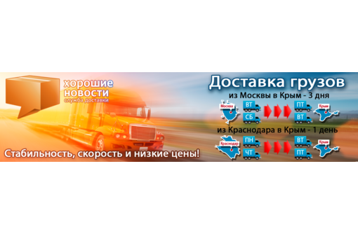 Грузоперевозки Севастополь, фото — «Реклама Севастополя»