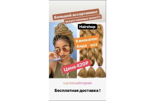 Канекалон «АИДА» Цвет : №24. Превосходное качество фирмы HAIRSHOP. Бесплатная доставка!, фото — «Реклама Феодосии»