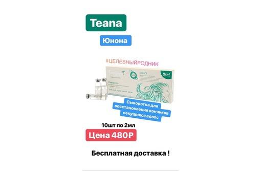 """""""Юнона"""" - Cыворотка для восстановления кончиков секущихся волос. ( TEANA, Испания ), фото — «Реклама Феодосии»"""