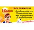 Приглашаем бухгалтеров а семинары и курсы обучения - Семинары, тренинги в Крыму