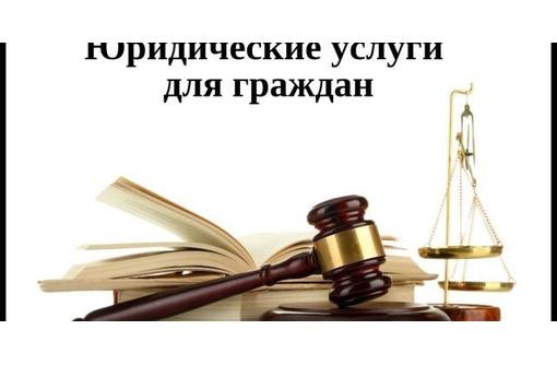 представительство интересов в суде по гражданским, арбитражным, административным делам;, фото — «Реклама Партенита»