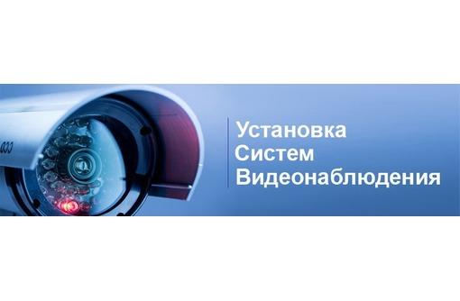 Монтаж систем видеонаблюдения с удаленным доступом, фото — «Реклама Севастополя»