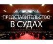 Представительство в судах в Севастополе, фото — «Реклама Севастополя»