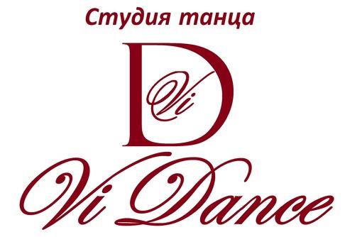 Lady Dance Mix в Севастополе!!!Самое интересное,женственное и красивое направление танца (16+), фото — «Реклама Севастополя»