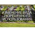 Изменение вида разрешенного использования - Юридические услуги в Севастополе