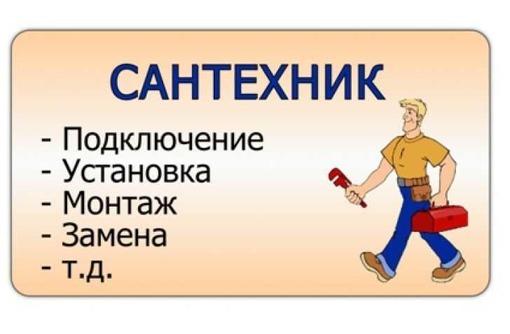 ДОМАШНИЙ МАСТЕР!!! Монтаж и ремонт сантехники., фото — «Реклама Алушты»