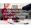 Сопровождение сделки покупки квартиры в новостройке - Юридические услуги в Севастополе