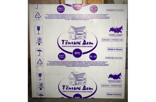 Пенопласт для утепления зданий и фасадов, фото — «Реклама Джанкоя»