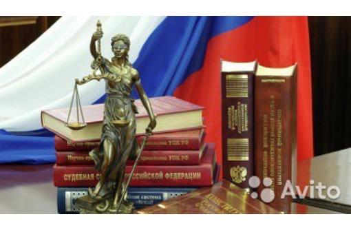 услуги опытного юриста для физических лиц, фото — «Реклама Севастополя»