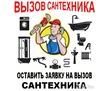Замена сантехники и отопления профессионально!, фото — «Реклама Севастополя»