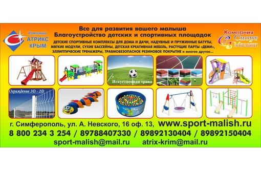 Детские игровые и спортивные комплексы в Черноморское - ООО «Компания Атрикс – Крым»,  для детей, фото — «Реклама Черноморского»