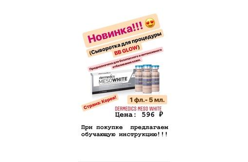 Dermedics MESO WHITE (СЫВОРОТКА ДЛЯ ПРОЦЕДУРЫ BB GLOW) Корея 1 фл.- 5 мл., фото — «Реклама Симферополя»