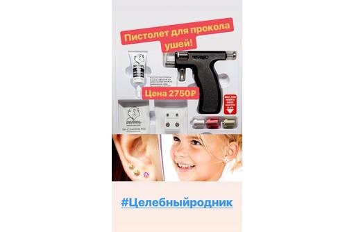 Пистолет для пирсинга ушей Studex (США), фото — «Реклама Симферополя»
