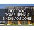 Перевод помещений в нежилой фонд - Юридические услуги в Севастополе