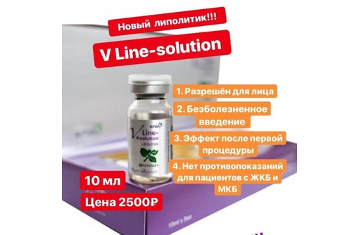Липолитик V Line-solution, фото — «Реклама Симферополя»