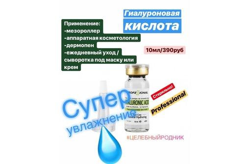 Средство под мезороллер Гиалуроновая кислота (Ультраувлажнение) 10мл, фото — «Реклама Симферополя»