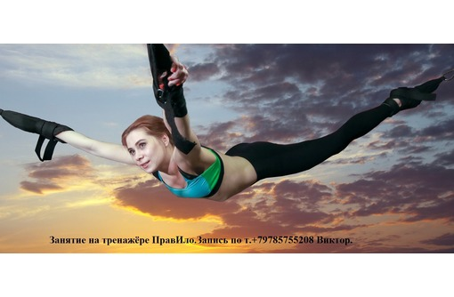 Массаж. Занятие на  тренажере ПравИло, фото — «Реклама Севастополя»