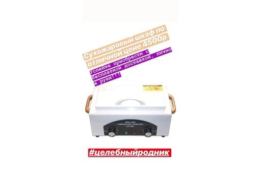 Сухожаровой шкаф для стерилизации инструментов, фото — «Реклама Симферополя»
