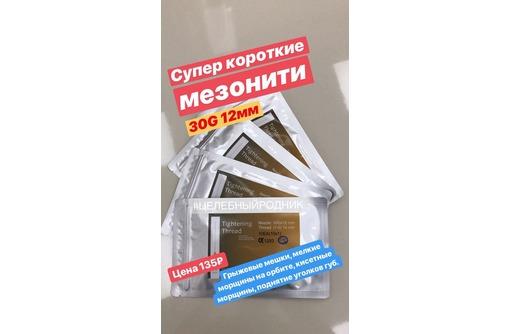 Мезонити(Супер короткие)  ТТ 30G*12, фото — «Реклама Симферополя»