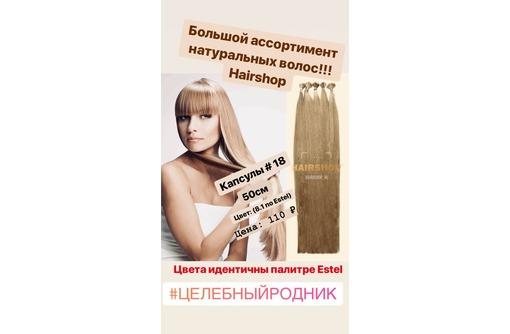 Натуральные волосы капсулы 50 см №18 (8.1 по Эстель), фото — «Реклама Симферополя»