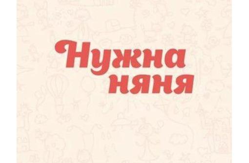 требуется НЯНЯ в частный детский центр, детский сад, фото — «Реклама Севастополя»