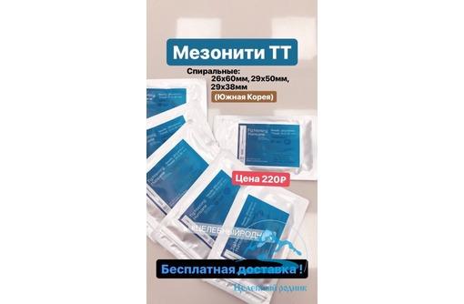 Мезонити ТТ спиральные 29G (50 мм), фото — «Реклама Симферополя»