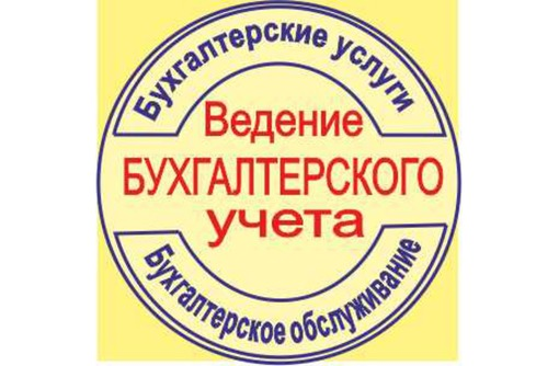 бухгалтерские услуги для ИП и ООО, фото — «Реклама Севастополя»