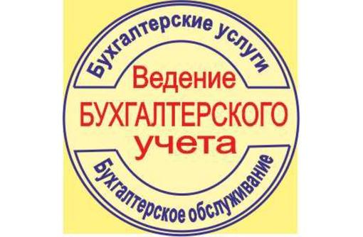 опытный бухгалтер предлагает свои услуги за умеренную плату, фото — «Реклама Севастополя»